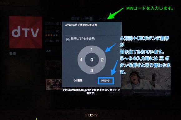 dTV_on_FireTV_05_1