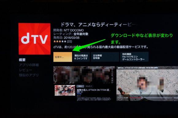 dTV_on_FireTV_06