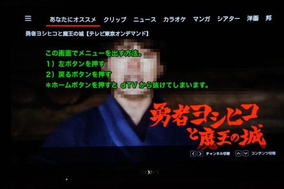 dTV_on_FireTV_08