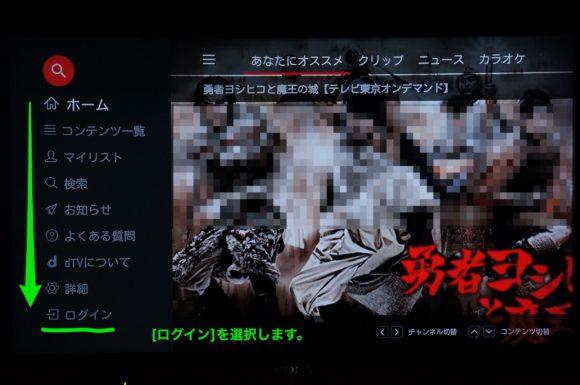 dTV_on_FireTV_09