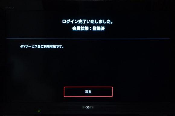 dTV_on_FireTV_16