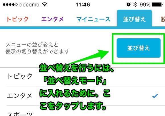 gunosy_menu_17