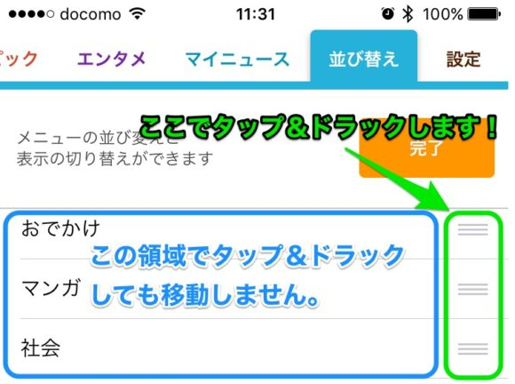 gunosy_menu_19