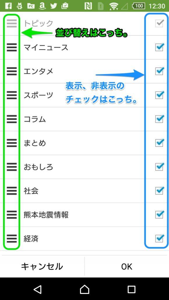 gunosy_menu_23