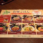 株主優待巡礼 北の味紀行と地酒 北海道 溝の口駅前店 のランチを紹介。