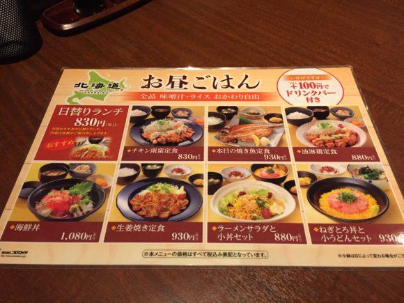 hokkaido_mizo_1