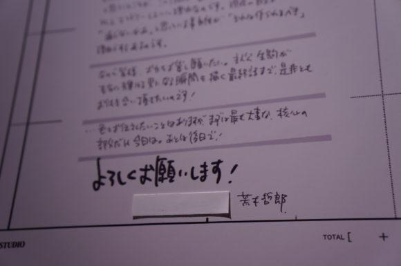 kabaneri_shibuya_20