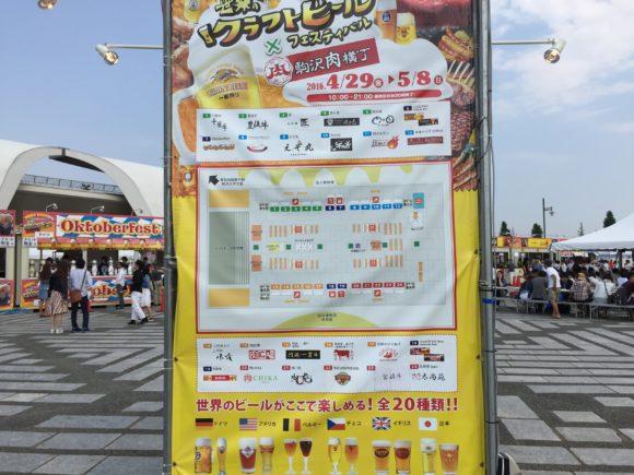 komazawa_fes_5