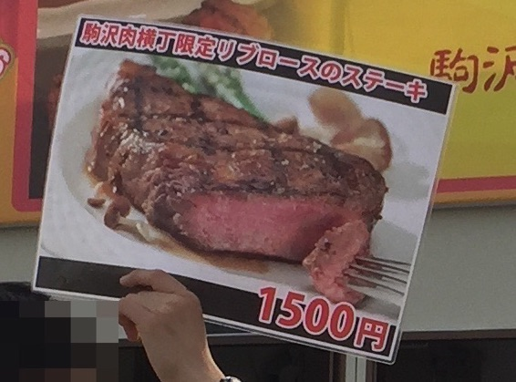 komazawa_fes_steak