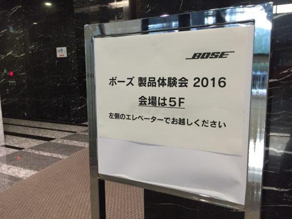 bose_2016_taiken3