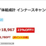タニタ デュアルタイプ体組成計 インナースキャンデュアル RD-903 とRD-902とで迷ったらコッチをココで買いましょう!