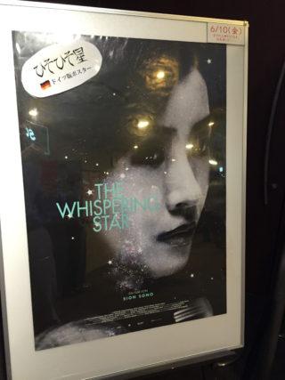 園子温監督作品「ひそひそ星」を観た。とても良かった!あなたにも劇場で観て欲しい!