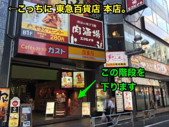yakitori_cent_shibuya2