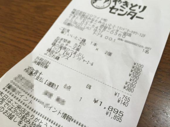 yakitori_cent_shibuya20_c