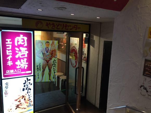yakitori_cent_shibuya4