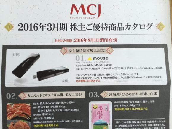 MCJ_yutai3
