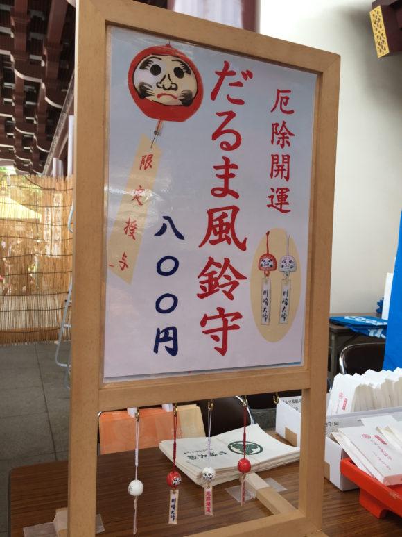daishiFurinichi16