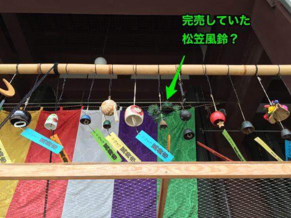 daishiFurinichi20c