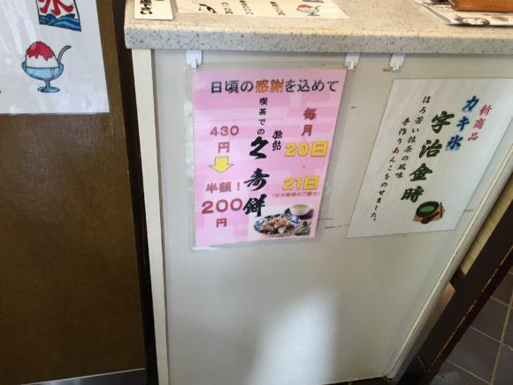 daishiFurinichi22