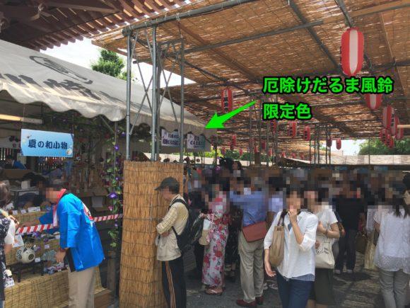 daishiFurinichi2c