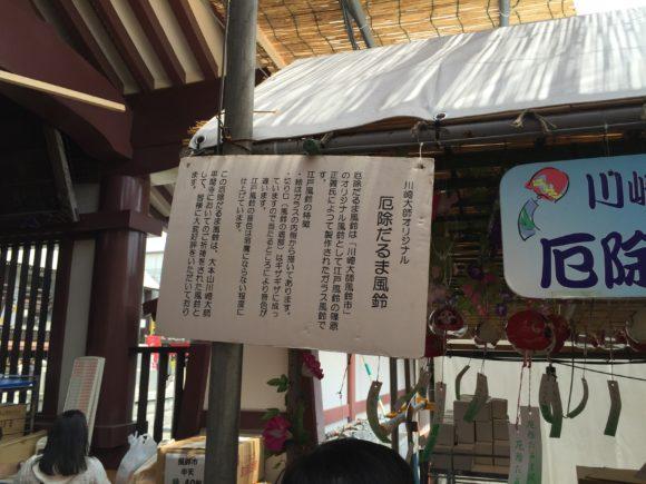 daishiFurinichi7