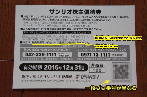 sanrio_yutai20168c2