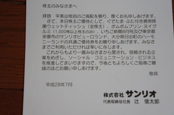 sanrio_yutai20169