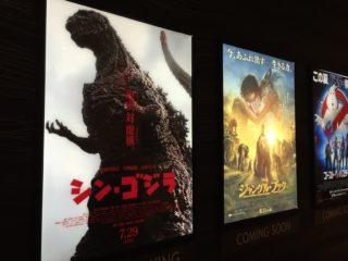 涙が止まらねぇ!映画「シン・ゴジラ」を品川で観た!