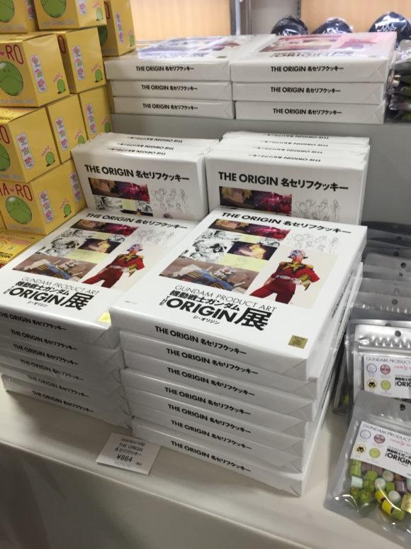 gundam_goods47