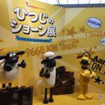 「ひつじのショーン展」@松屋銀座に行ってきました。物販グッズの量がスゴイ!