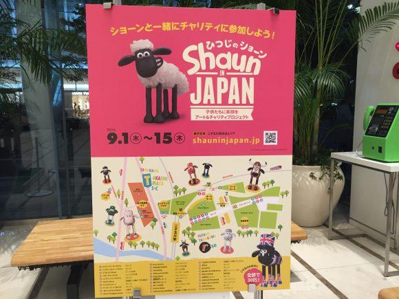 Shaun_in_nikotama18