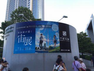 映画「君の名は。」×TeNQ「新海誠が描く宙展」@TeNQ に行ってきた。