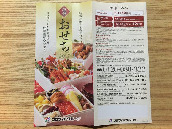 cw_osechi2017_1