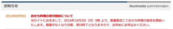 cw_osechi2017_5