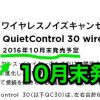 Bose QuietControl 30(QC30) 発売が10月末予定へ延期!予約開始はいつになるのか?【情報更新しました】