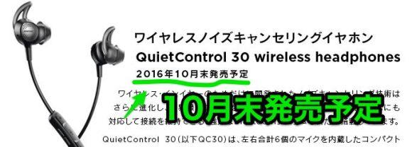 楽天市場 新製品情報 QC30 10月末発売予定