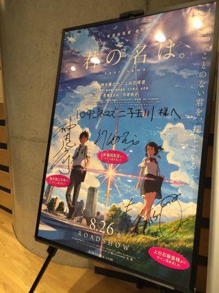 新海誠監督 映画「君の名は。」チケット争奪戦の様相!109シネマズ二子玉川シアター3で観た!
