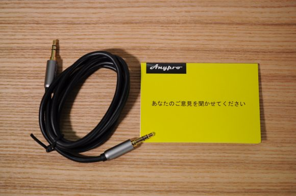 anypro_cable_020