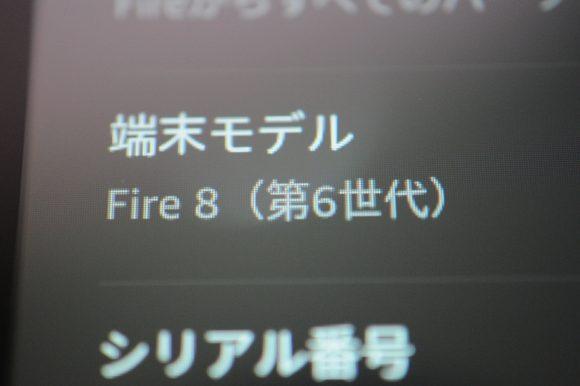 firehd8_31
