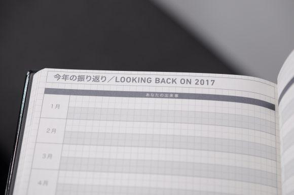jibun_techo24