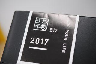 【手帳選び2017】ビジネス向け ジブン手帳 Biz がパーフェクトすぎる件。ロフト在庫店舗も限られています!早期確保が吉!