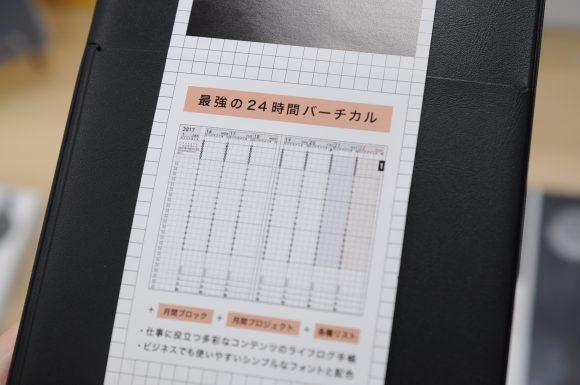 jibun_techo9
