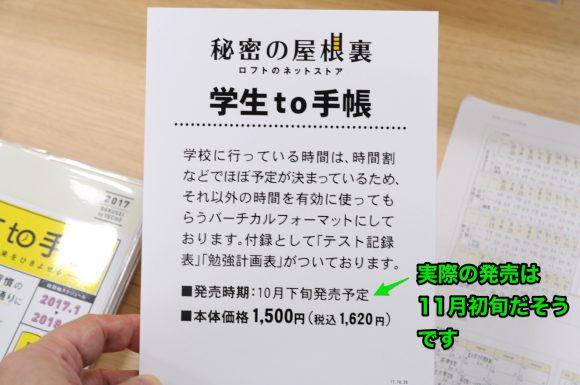 gakuseitotecho10