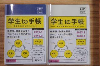 ロフトと学研のコラボによる中・高校生向けの手帳『学生to手帳』が発売されます!これは是非子どもに使わせたい!