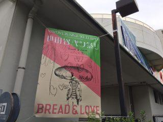 正直わかりにくかった世田谷パン祭り 2016。こんな感じだったよ、という紹介です。