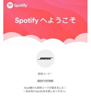 一瞬でSpotifyの招待コードをゲット可能な神キャンペーン!Bose さん ありがとう!