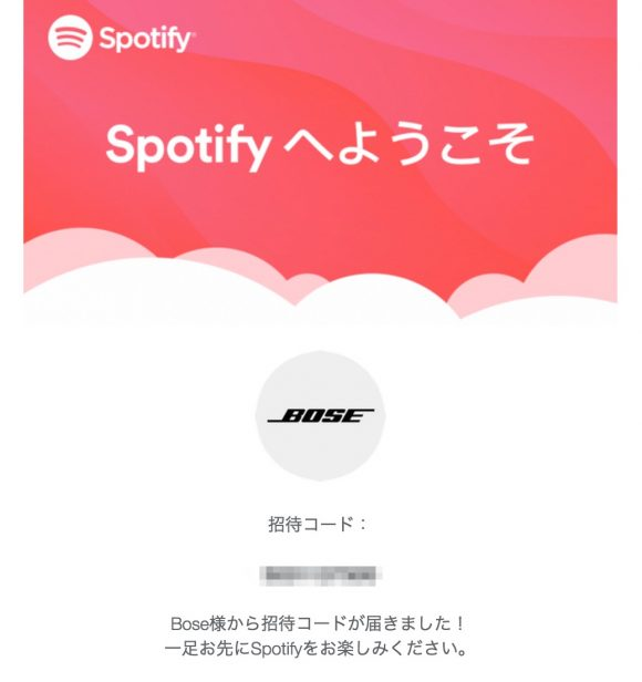 spotify_inv01