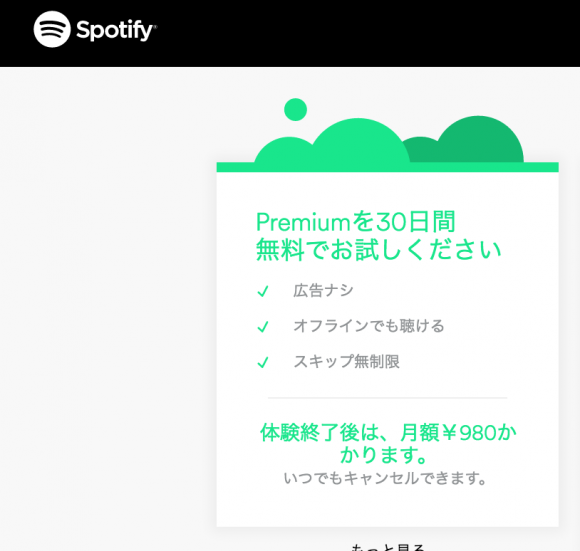 bosespotify_offer