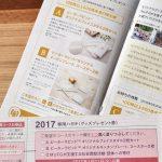 【株主優待】三菱UFJフィナンシャル・グループから株主優待の案内が来ました。