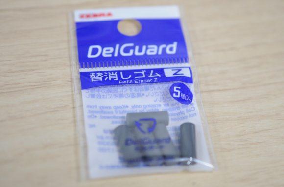 delguarder03